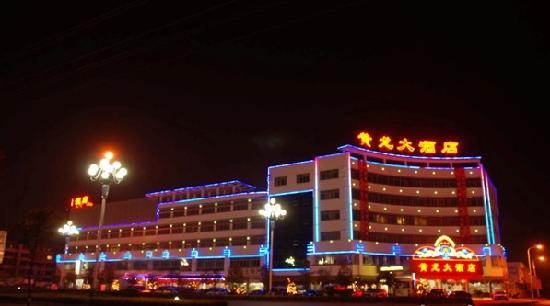 Huanglong Hotel: VYHNX]GUQR_V_LMY99P8W6W