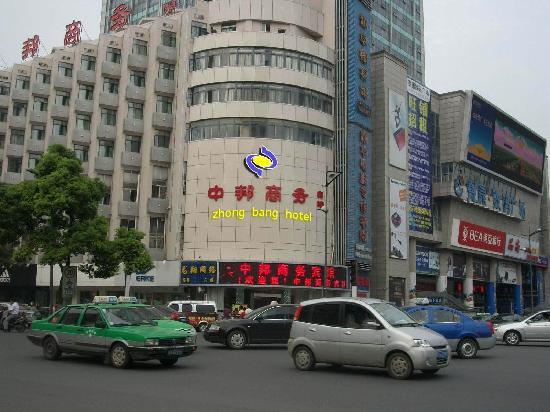 Zhongbang Business Hotel Hefei Pedestrian Street