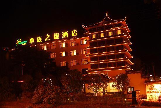 Sunjoy Hotel (Huangshan Beihai Road)