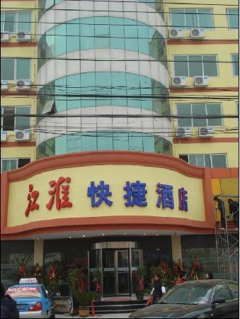 Jianghuai Express Hotel (Fuyang East Station): getlstd_property_photo