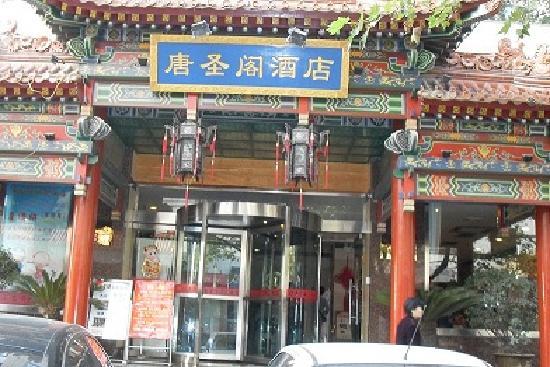 Tangshengge Business Hotel