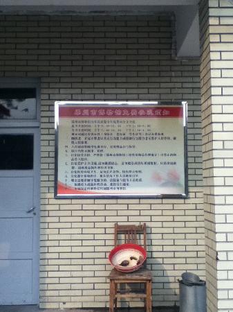 Tengzhou Museum: 滕州博物馆 参观须知