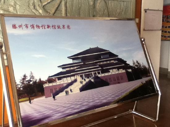 Tengzhou Museum: 新馆设计图