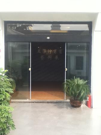 Wang Xuezhong Art Gallery: 王学仲艺术馆