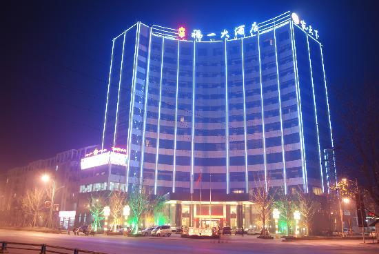 Fuyi Hotel: getlstd_property_photo