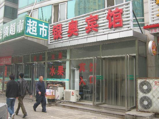 Yin'ao Hotel Huangcun West Avenue: 银奥宾馆门脸
