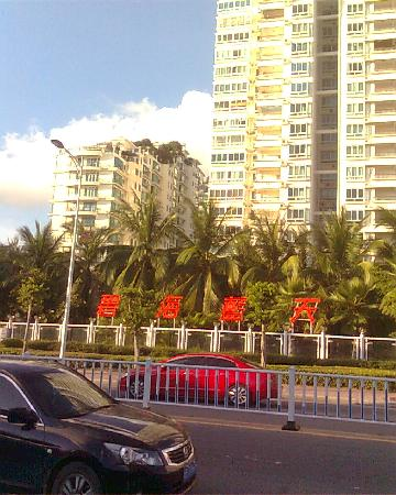Sandaoke Holiday Apartment Sanya: 小区