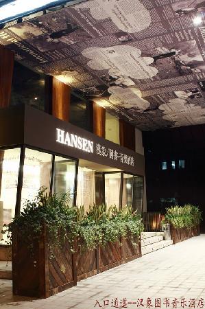 Hangzhou Hansen Books Music Hotel