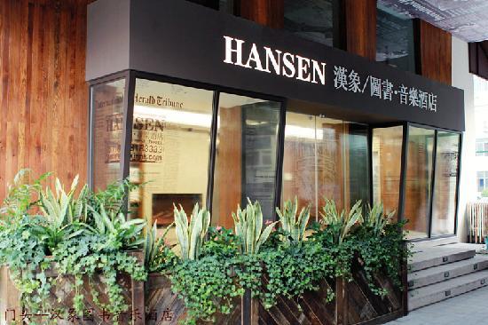 Hangzhou Hansen Books Music Hotel: 汉象图书音乐酒店前厅大门