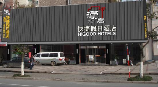 Higood Hotel (Huangshan Express): getlstd_property_photo