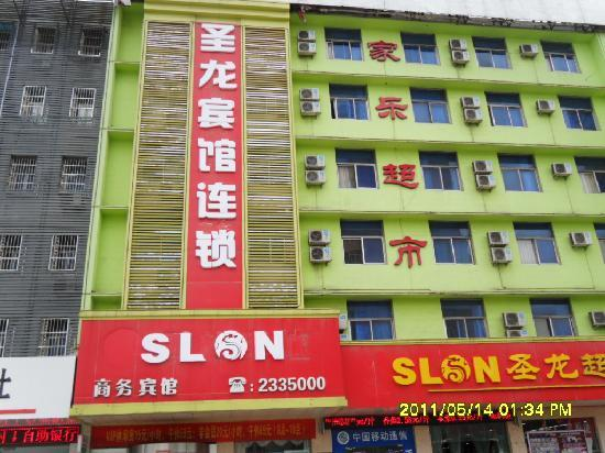 Shenglong Business Hotel Fuyang Train Station : getlstd_property_photo