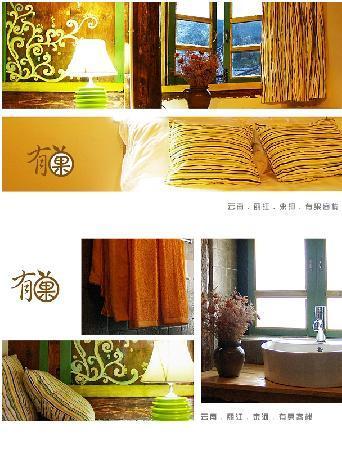 Youguo Inn : 田馨