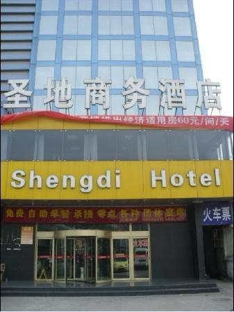 Shengdi Business Hotel: getlstd_property_photo