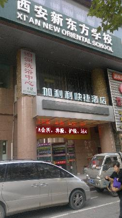 Jialili Hotel Xi'an Fengcheng 2nd Road : getlstd_property_photo
