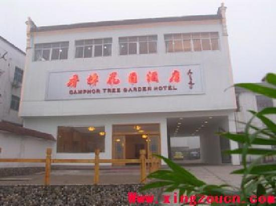 Camphor Tree Garden Hotel : getlstd_property_photo