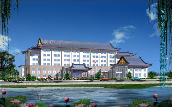 Photo of Orient Lake International Hotel Wuhu