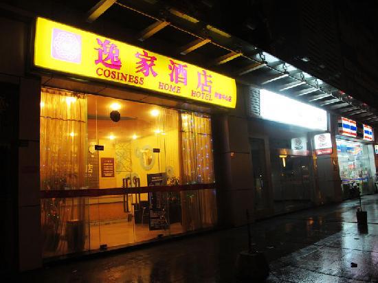 Cosiness Home Hotel Caifu Zhongxin: 酒店外观