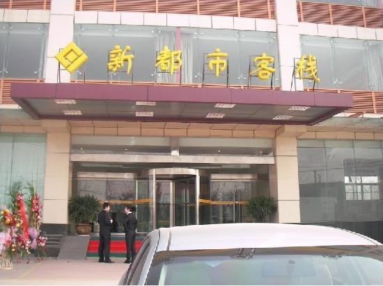 Photo of New City Inn Xi'an