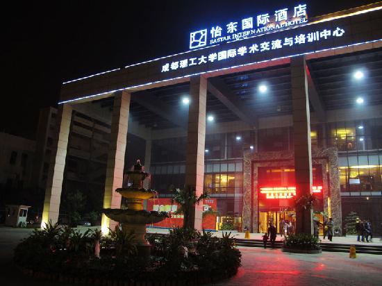 Chengdu Eastar Hotel: 酒店外观
