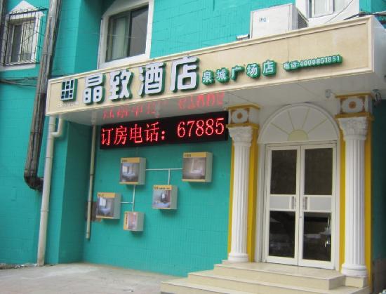Jingzhi Inn Ji'nan Quancheng Square