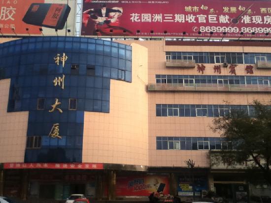 Shenzhou Hotel: 神州