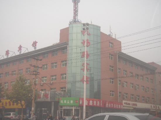 Airport Road Hotel: 宾馆1