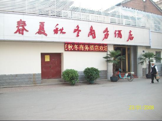 Chunxia Qiudong Business Hotel