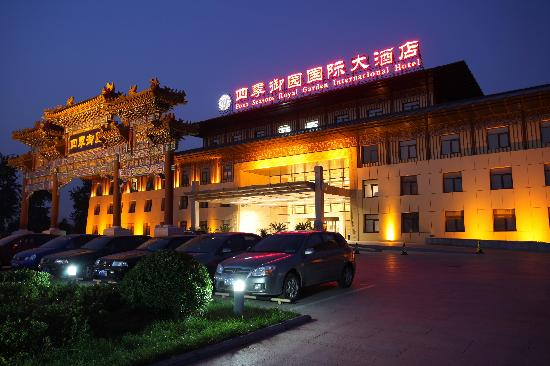Siji Yuyuan International Hotel: 酒店外景