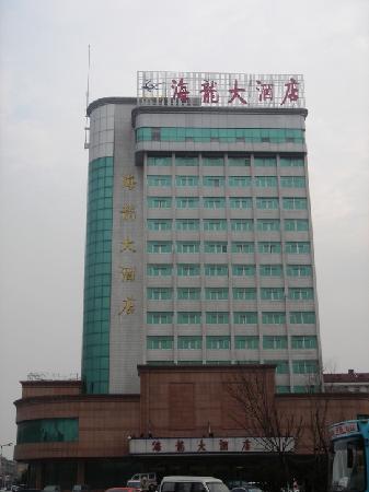 Photo of Hailong Hotel Qingzhou
