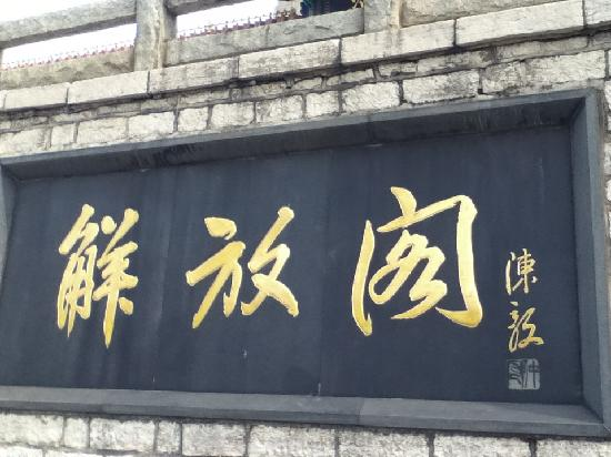 Liberation Pavilion: 解放阁