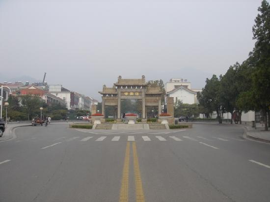 Daizongfang Arch: 岱宗坊