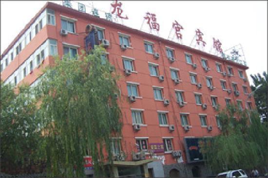 Long Fu Gong Hotel (Tuanjiehu): 104333761
