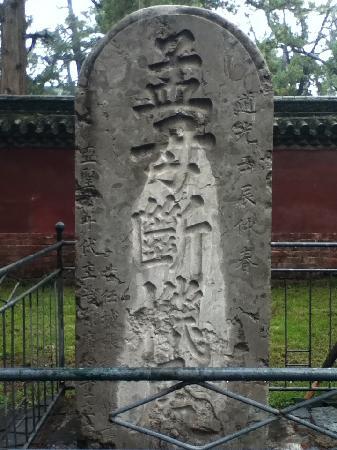Zoucheng Meng Tample Meng Mansion : 孟府孟庙