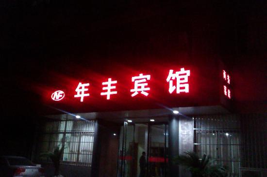 Nianfeng Hotel
