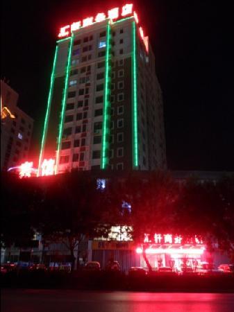 Huixuan Business Hotel