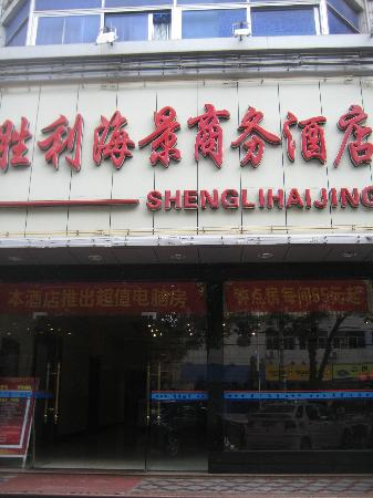 Shengli Seaview Business Hotel: 不太起眼的门脸儿