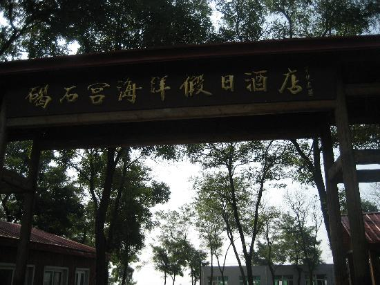 Huludao Jie Stone: 酒店