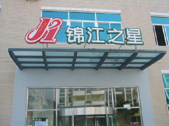 Jinjiang Inn Xiamen Xinglin