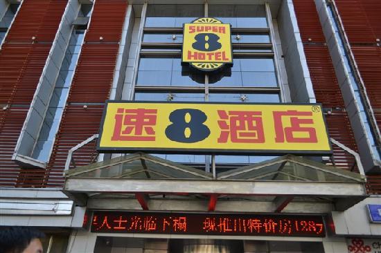 Super 8 Hotel Jinan Railway Station Square: getlstd_property_photo