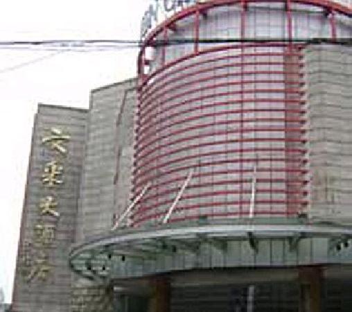 Wencai Hotel: 外观