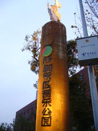 Chengdu Eastern Memory