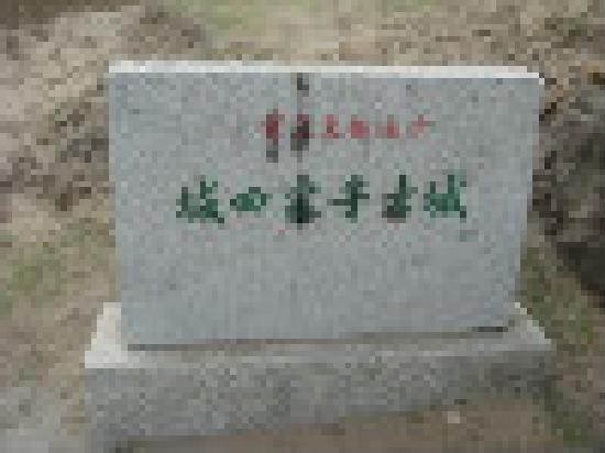 Chengsijiazi Ancient City: 城四家子