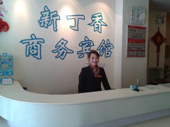 Xindingxiang Business Hotel Qingdao Long-distance Bus Station: 前台