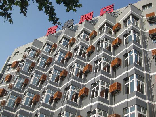 Photo of Super 8 Xi'an Zhongshan Gate