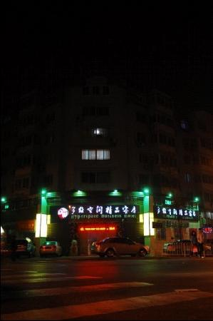 Hyperspace Boutique Hotel Qingdao Lijin Road