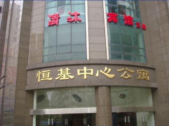 Qingmu Hotel (Nanjing Danfeng Street Hengji Apartment)