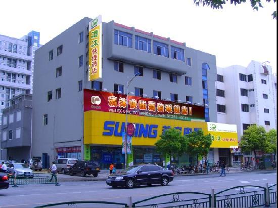 Qingmu Hotel (Nanjing Ganjia Alley) : up_201178132247