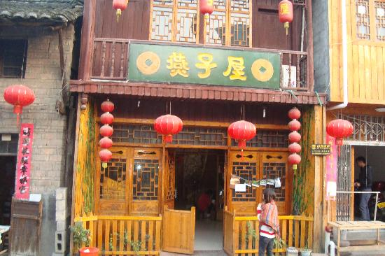 Dashu Guest House: 燕子屋的大门