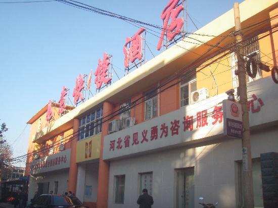 Ruyi Express Hotel (Shijiazhuang Zhaoxia Street)