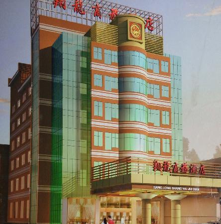Xianglong Business Hotel : getlstd_property_photo